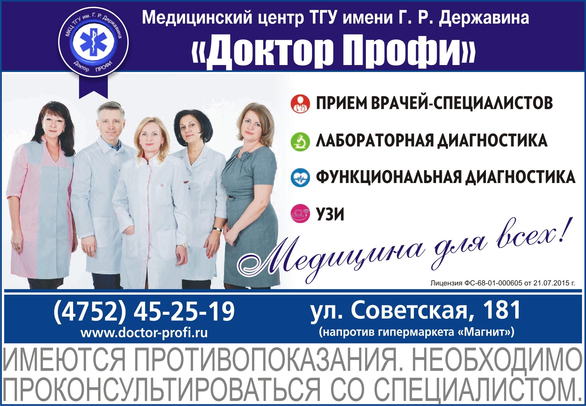 доктор профи тамбов официальный сайт отзывы