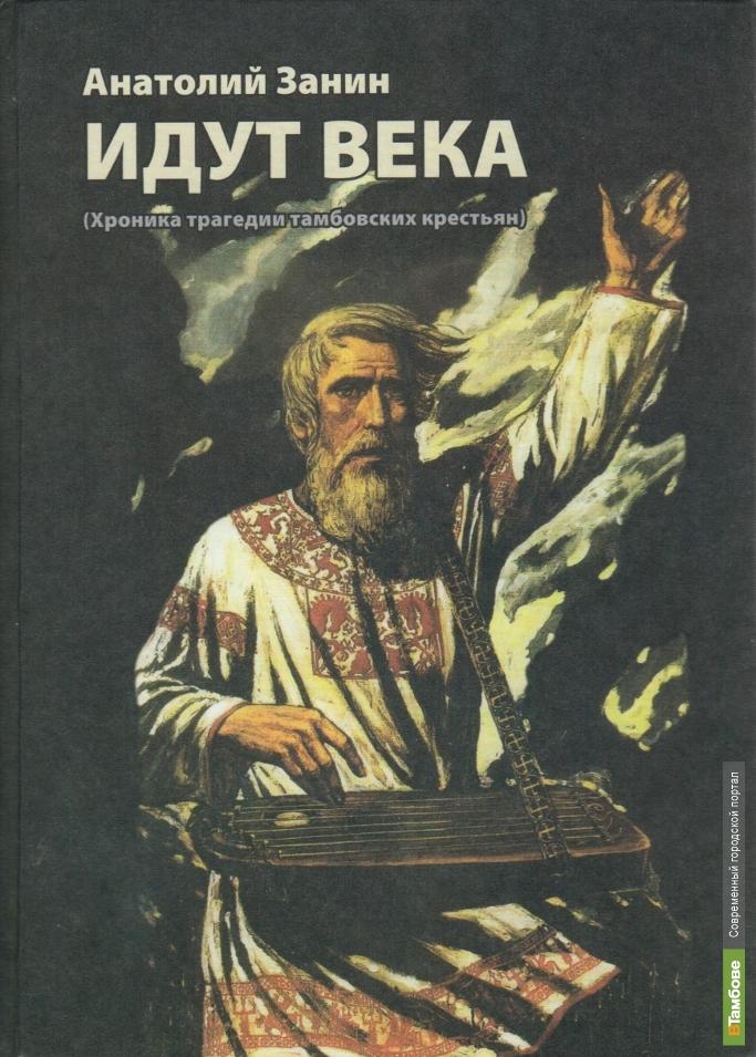 Бывший контрразведчик написал книгу о Тамбовщине