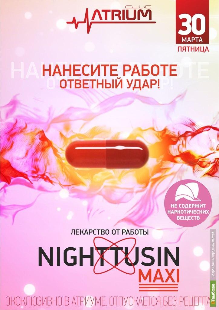 Ночной клуб обещает вылечить тамбовчан от всех болезней