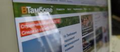 О чём говорил Тамбов: самые значимые события города с 17 по 21 марта
