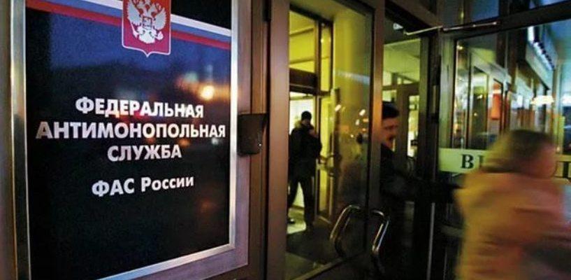 Кабмин РФ одобрил законопроект о расширении полномочий ФАС