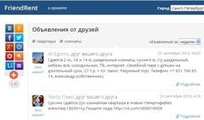 В интернете заработал сервис поиска жилья в аренду по друзьям «ВКонтакте»