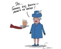 Елизавета II: Guinness без виски — деньги на ветер!