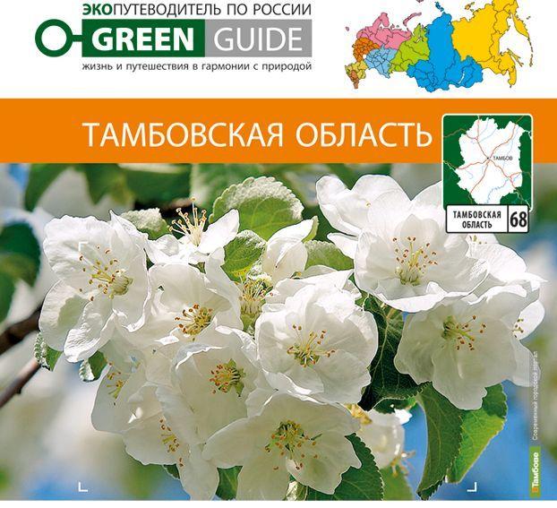 Свет увидел экопутеводитель по Тамбовской области