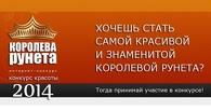 Стартовал всероссийский интернет-конкурс красоты «Королева Рунета 2014»