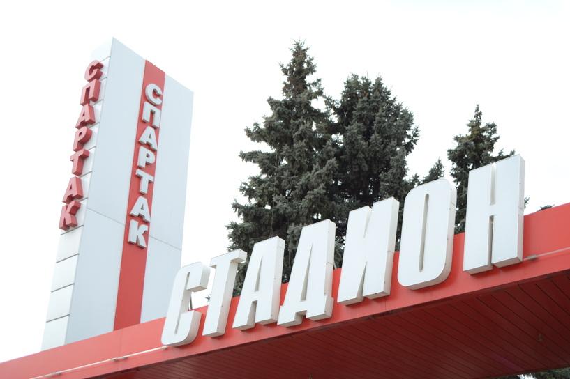 Игры первенства и Кубка России по футболу пройдут на стадионе «Спартак»