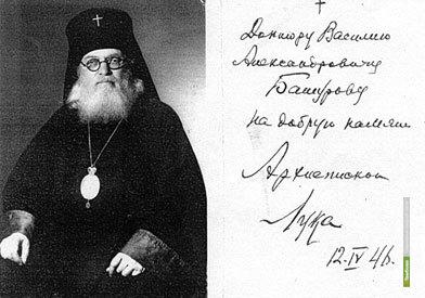 """Вышла в свет книга """"Жизнь архиепископа Луки на тамбовской земле»"""