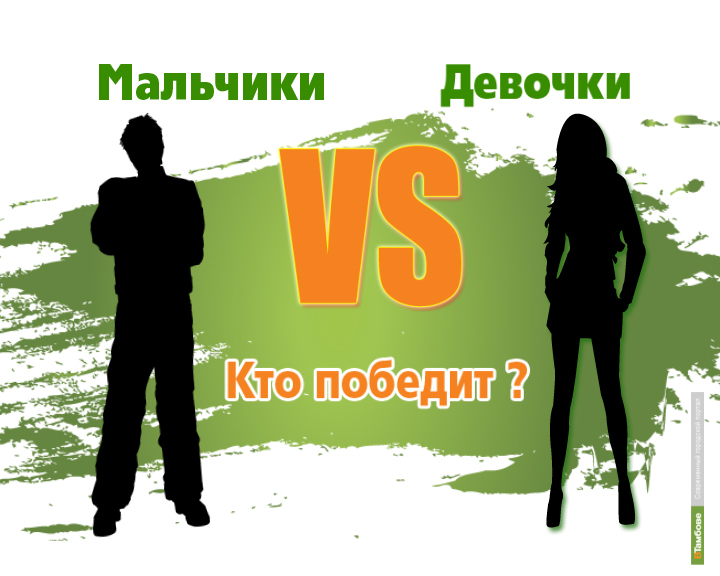 ВТамбове.ру устроит битву «Мальчики VS Девочки»