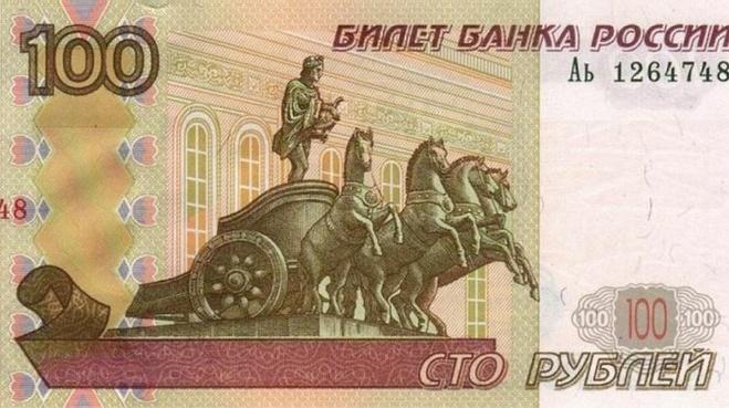 ЦБ: мужское достоинство Аполлона на 100-рублевой купюре не навредит детям