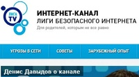 В России заработал интернет-канал для детей «Интернетик»