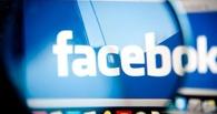 Роскомнадзор доволен новыми правилами Facebook об использовании данных юзеров