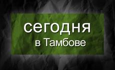 «Сегодня в Тамбове»: Выпуск от 3 апреля