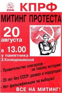 КПРФ попытается отправить Алексея Пучнина в отставку