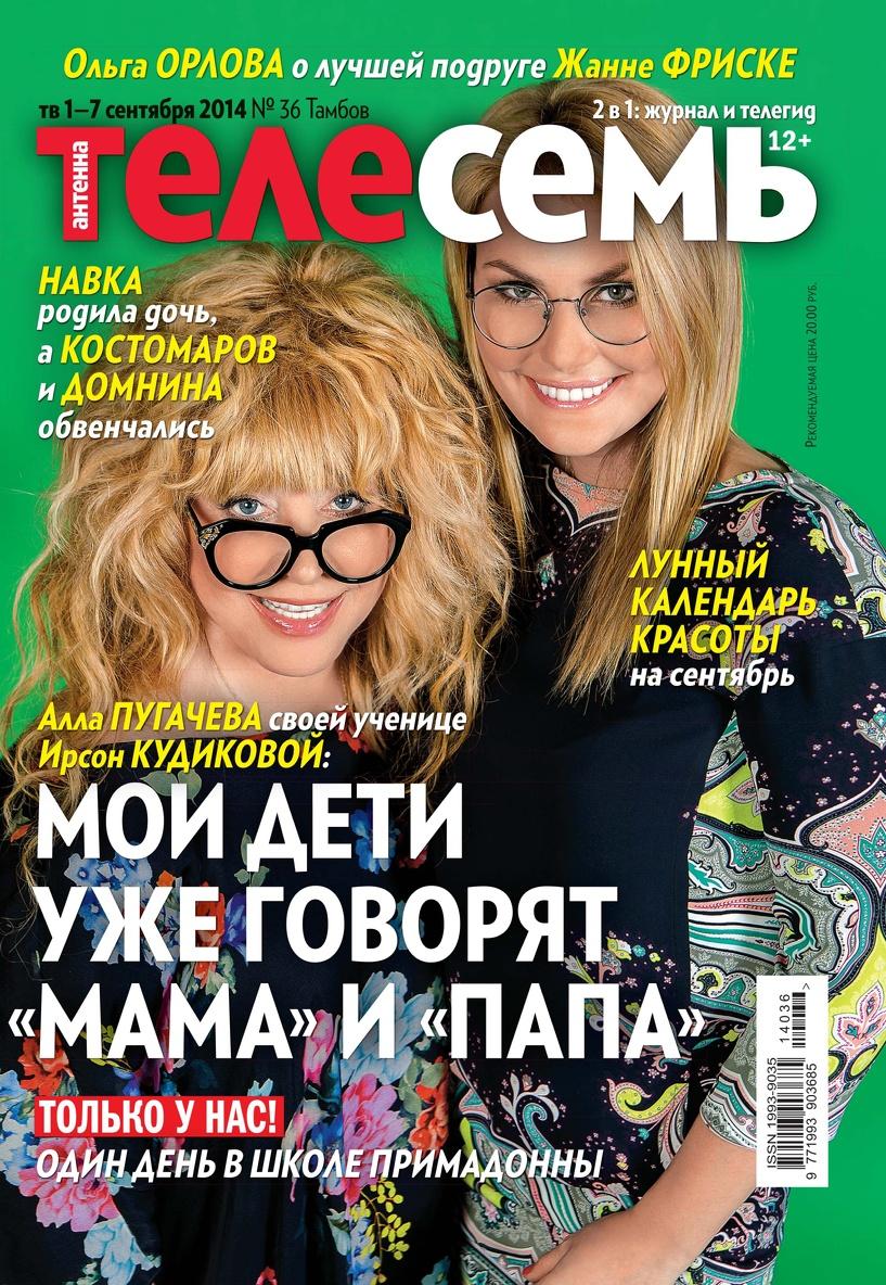 Свежий номер журнала Телесемь в продаже уже с 27 августа