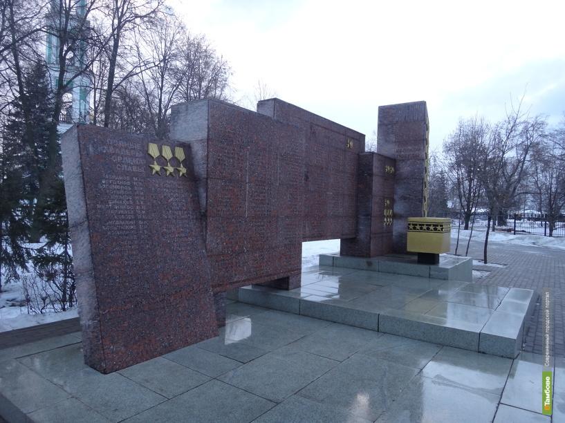 Памятник Героям Советского Союза в Тамбове реконструируют