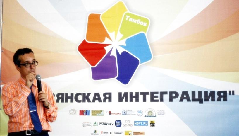 «Славянская интеграция» соберёт молодёжь из разных стран