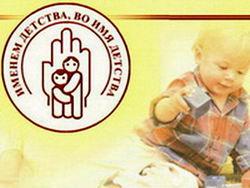 Тамбовский детский фонд собирает деньги для сирот и слабослышащих детей