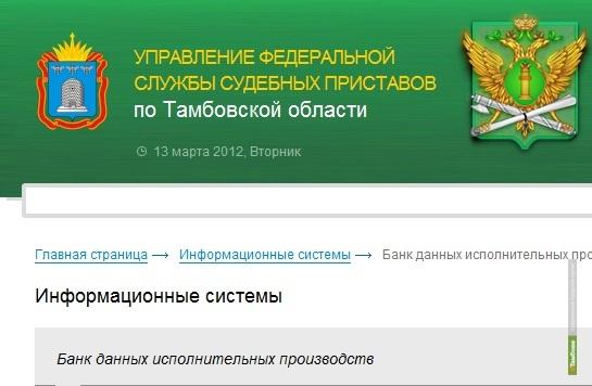 """Судебные приставы Тамбова создали """"банк должников"""""""