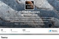 NASA завело русские аккаунты в «Твиттере» и Tumblr