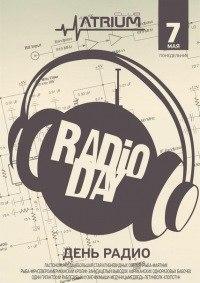Тамбовчане отметят День радио в ночном клубе