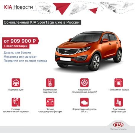 Обновленный KIA Sportage уже в России
