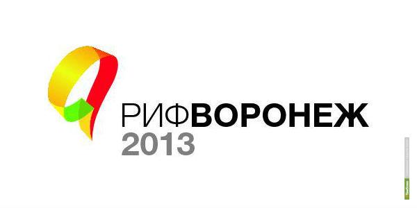 «РИФ-Воронеж 2013» — событие межрегионального масштаба