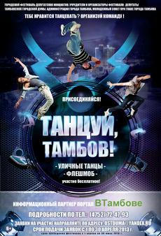 Завершается прием заявок на фестиваль-конкурс «Танцуй, Тамбов!»