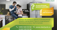 Клиенты банка ОАО «Сбербанк России» пользуются услугой «Автоплатеж за ЖКХ»