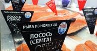 В российских магазинах после санкций подорожал норвежский лосось