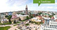 «Сегодня в Тамбове»: Выпуск от 9 июня