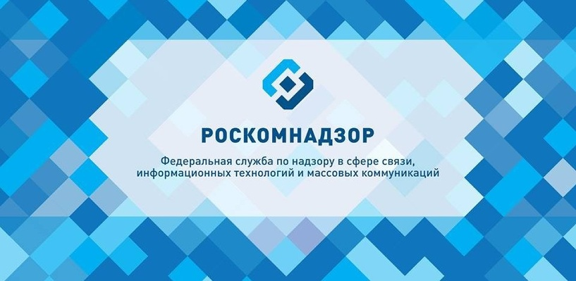 Роскомнадзор опубликовал новые рекомендации по блокировке запрещённых сайтов