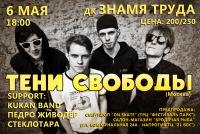 "Тамбовчане увидят ""Тени свободы"""