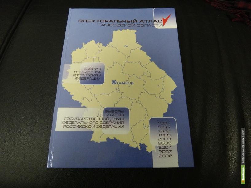 Тамбовчане смогут полистать «Электоральный атлас» прямо на выборах