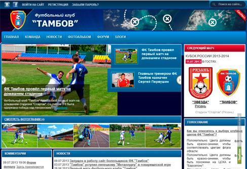 У футбольного клуба «Тамбов» появился неофициальный сайт