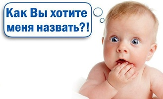 Россиянам запретят называть детей именами из цифр и ненормативных слов