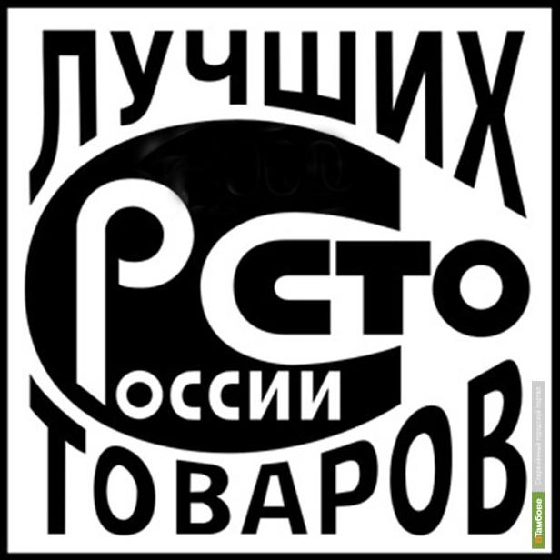 """Тамбовские яйца, молоко и батоны претендуют на звание """"Сто лучших товаров России"""""""