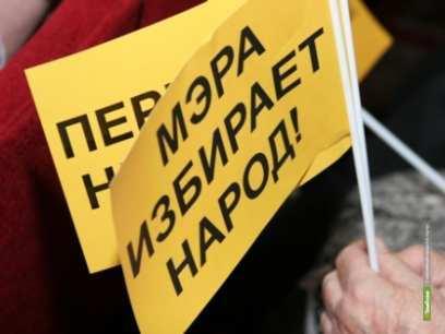 Правительство РФ одобрило повсеместные выборы мэров