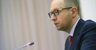 Арсений Яценюк: Украине хватит газа, чтобы не замерзнуть зимой