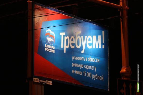 Единороссы в Тамбове могут спать спокойно