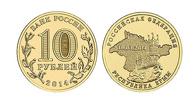 Центробанк выпустил 10-рублевую монету с видами Крыма