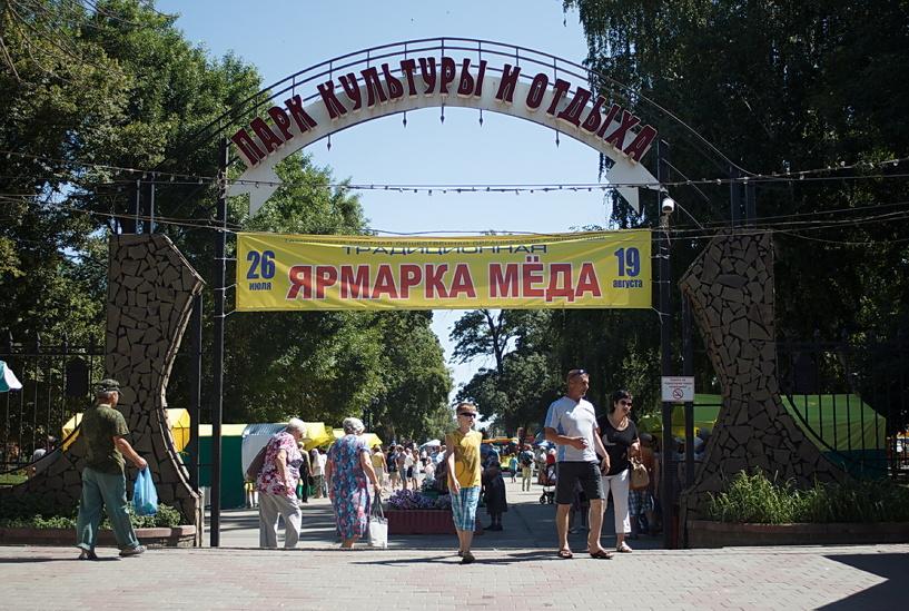 В городском парке открылась традиционная ярмарка мёда