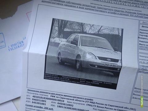 Жители тамбовских сел теперь могут оплатить штраф ГИБДД на почте