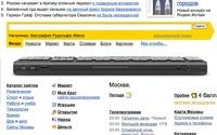 «Майнкрафт» и «инстаграм» лидируют среди запросов «Яндекса»