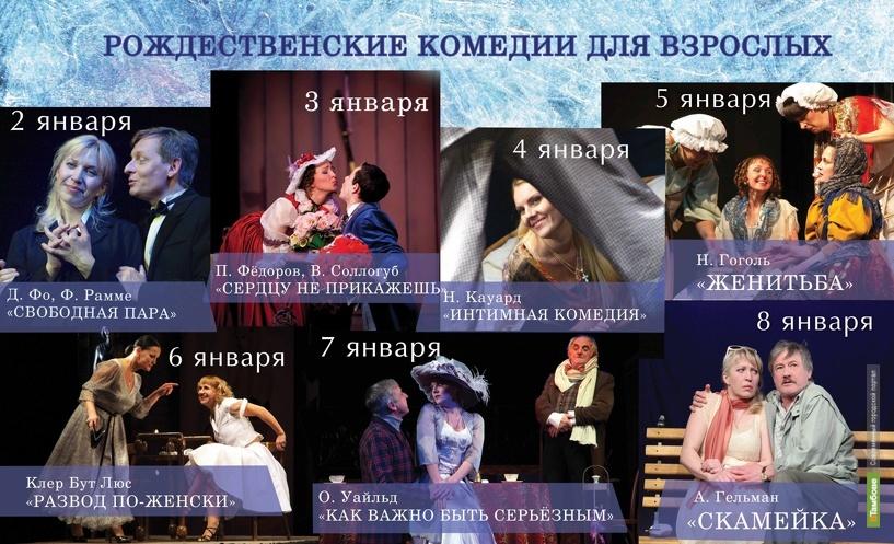 Актеры тамбовского драмтеатра выйдут на работу уже 2 января