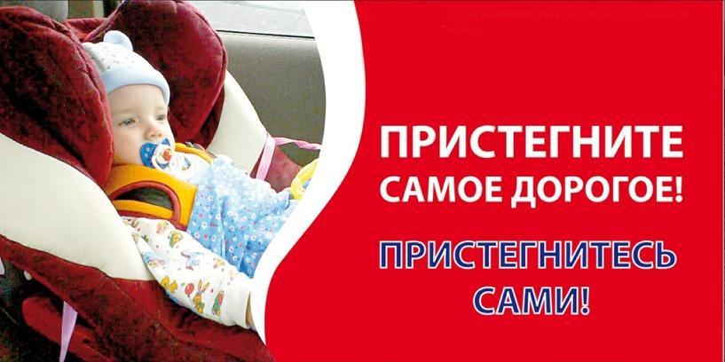 Сотрудники ГИБДД проверили, как родители перевозят своих детей