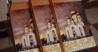В региональном спорткомитете презентовали сборник «Тамбовский паломникъ»