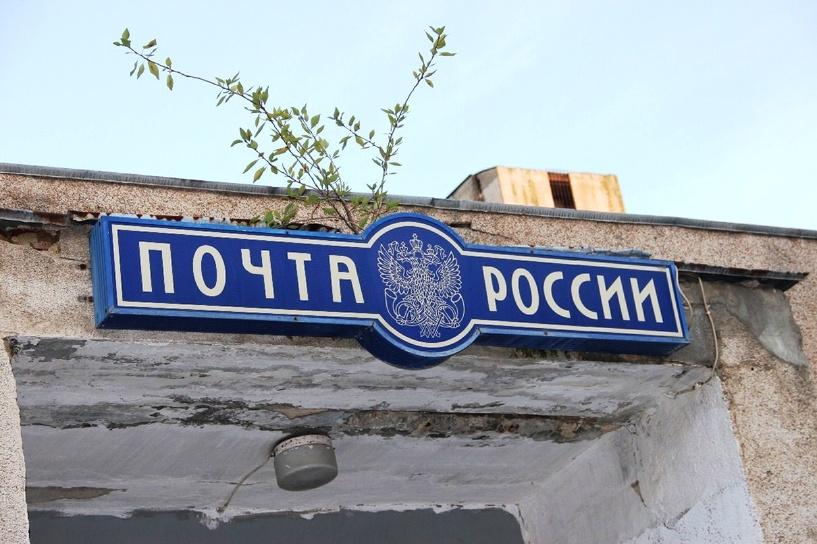 «Почта России» намерена стать конкурентом eBay и Amazon