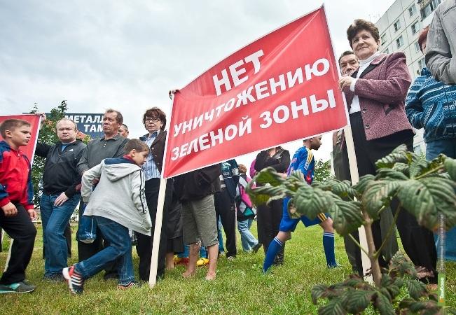 Жители МЖК вышли на митинг против застройки зеленой зоны