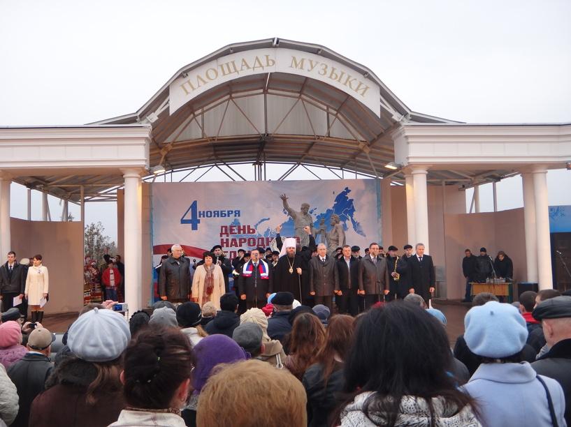 Полная программа мероприятий ко Дню народного единства
