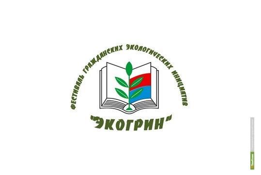 В Тамбове объявлен фестиваль гражданских экологических инициатив «Экогрин»